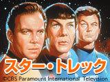 NHKで宇宙大作戦