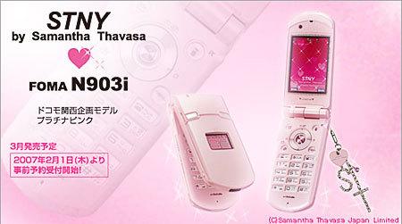 N903i×サマンサの限定モデル
