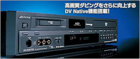 業務用DV・HDD・DVD 一体型レコーダー